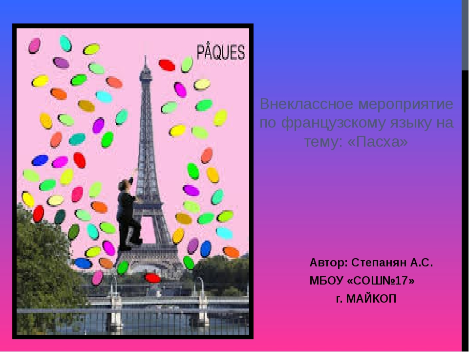 Внеклассное мероприятие по французскому языку на тему: «Пасха» Автор: Степаня...