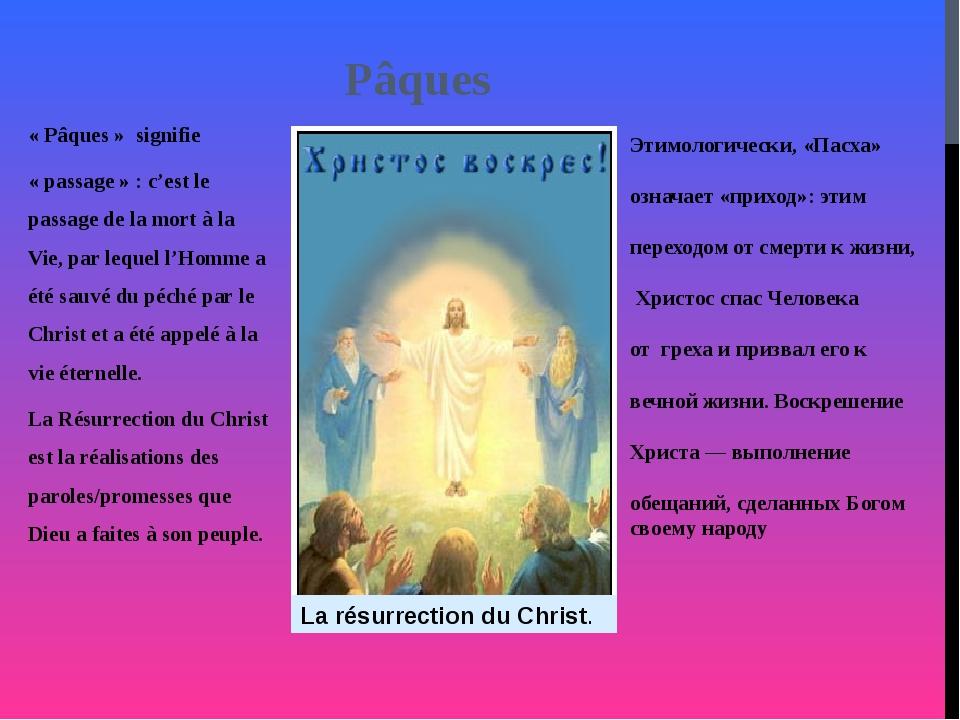 Pâques « Pâques » signifie « passage » : c'est le passage de la mort à la Vi...