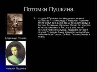 Потомки Пушкина Из детей Пушкина только двое оставили потомство— Александр и