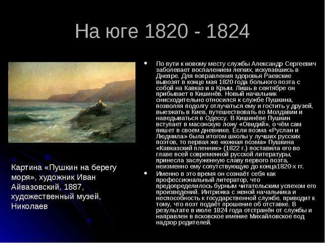 На юге 1820 - 1824 По пути к новому месту службы Александр Сергеевич заболева...