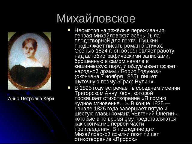 Михайловское Несмотря на тяжёлые переживания, первая Михайловская осень была...