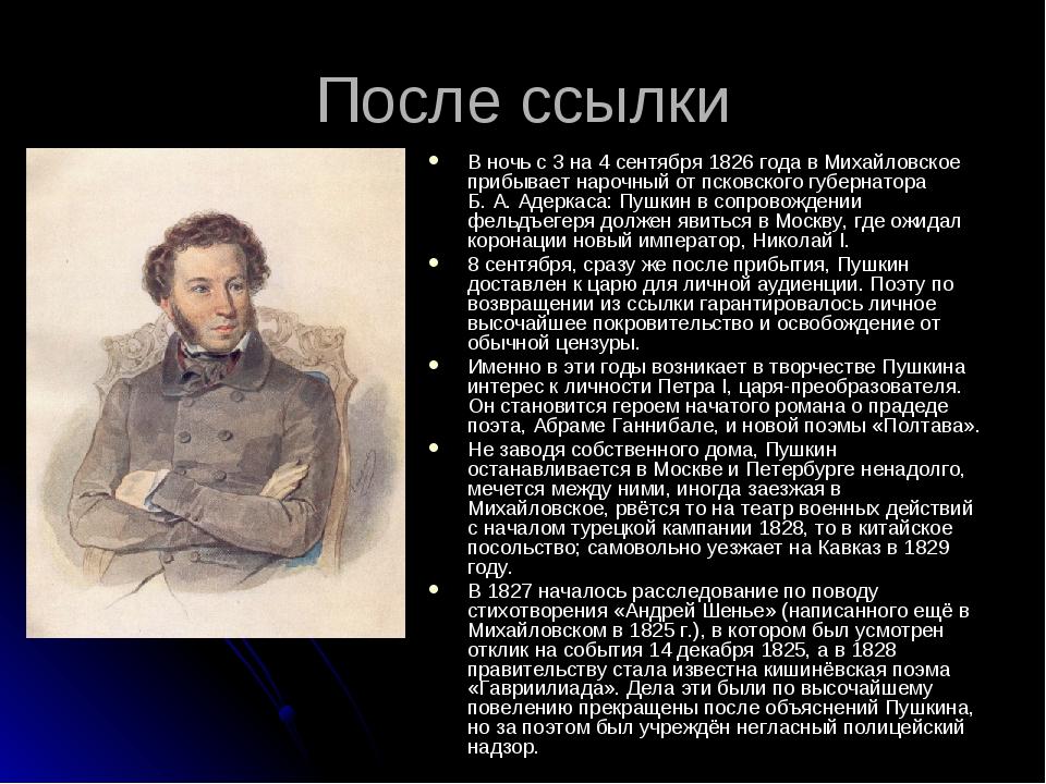 После ссылки В ночь с 3 на 4 сентября 1826 года в Михайловское прибывает наро...