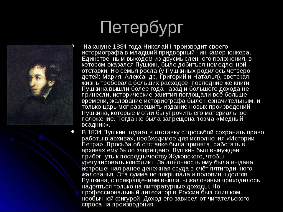 Петербург Накануне 1834 года Николай I производит своего историографа в младш...