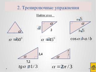 Проверочная работа №2 Вариант 1 Вариант 2 1. Найти угол α 1,7 1,4 1,8 1,3