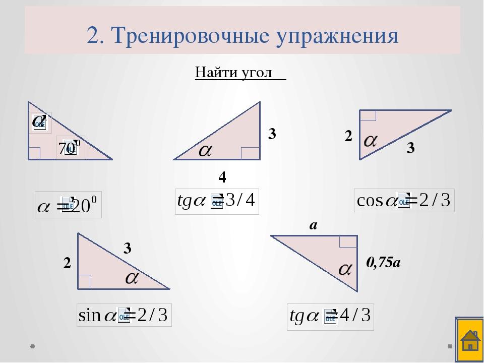 2. Тренировочные упражнения Найти угол α а 2а 6 2,4 1,3 1,4 х