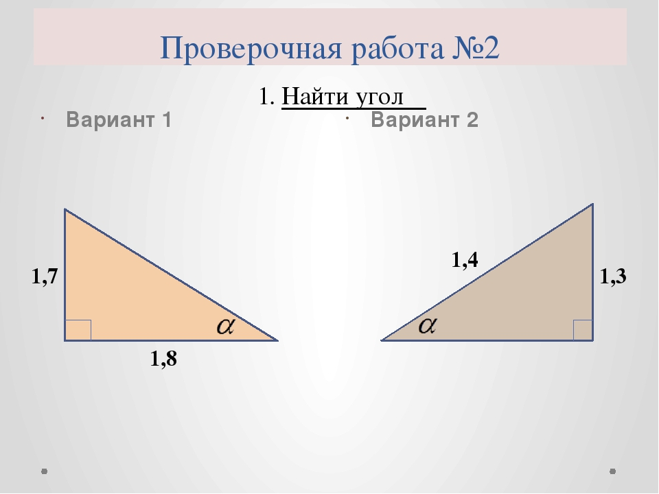 1. 2. 3. С П Р А В О Ч Н А Я Т А Б Л И Ц А