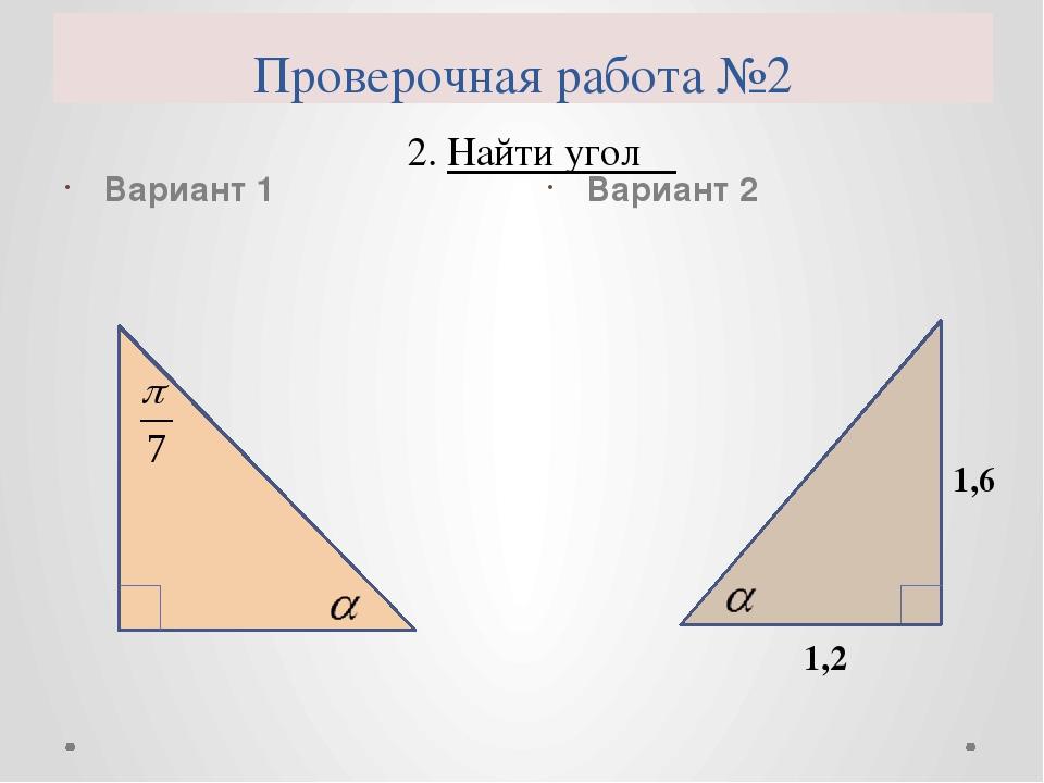 Проверочная работа №2 Вариант 1 Вариант 2 3. Найти угол α 0,2 2,4