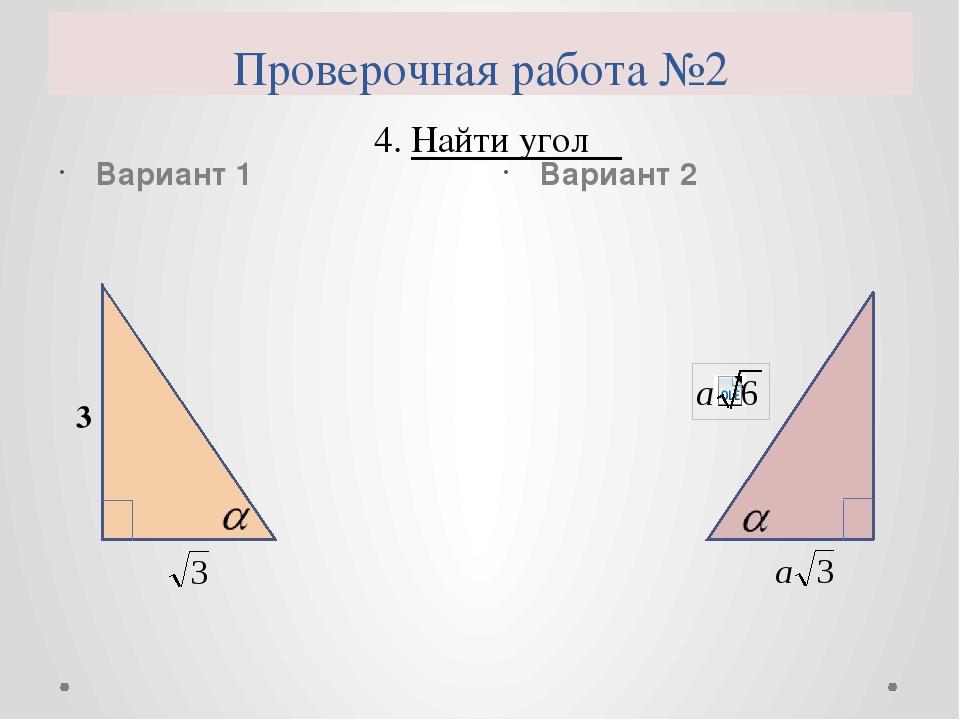 Проверочная работа №2 Вариант 1 Вариант 2 5. Найти угол α 2а 2с