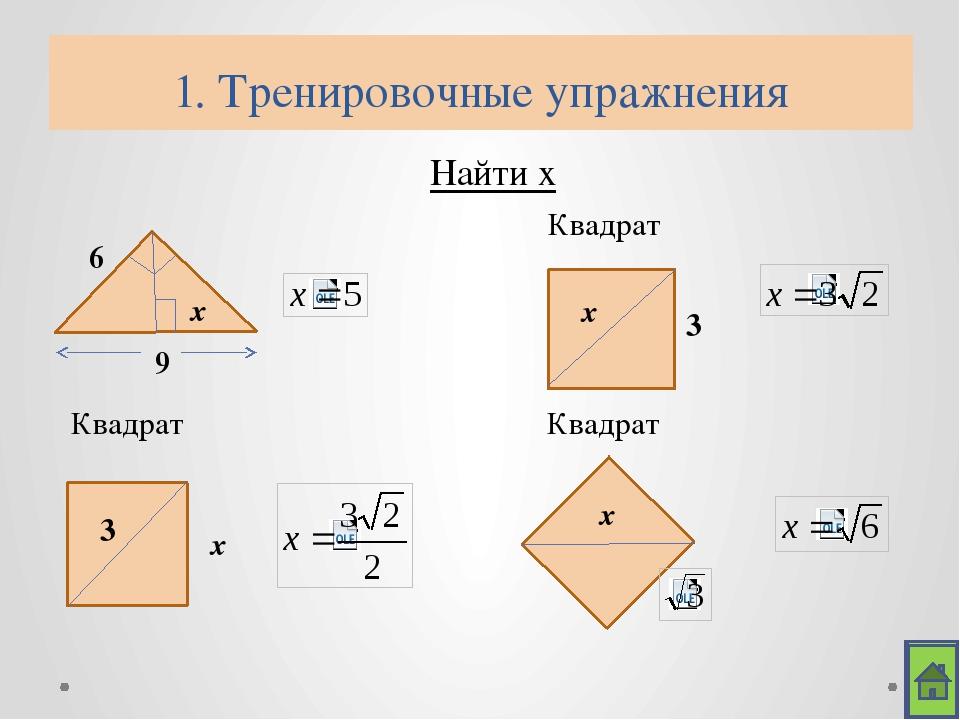 1. Тренировочные упражнения Найти х Прямоугольник Квадрат Ромб х х х х 3 8 6