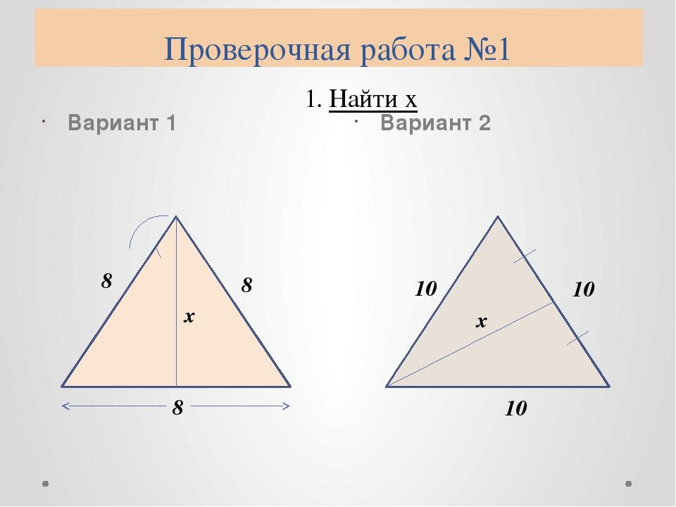Проверочная работа №1 Вариант 1 Вариант 2 Квадрат Квадрат 2. Найти х х х