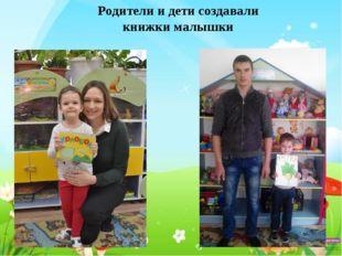 Родители и дети создавали книжки малышки