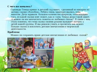 С чего все началось? Однажды Тимур принес в детский сад макет, сделанный из м