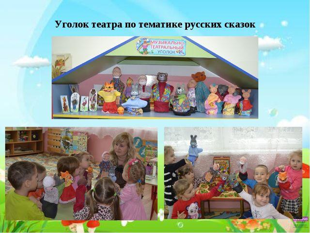 Уголок театра по тематике русских сказок