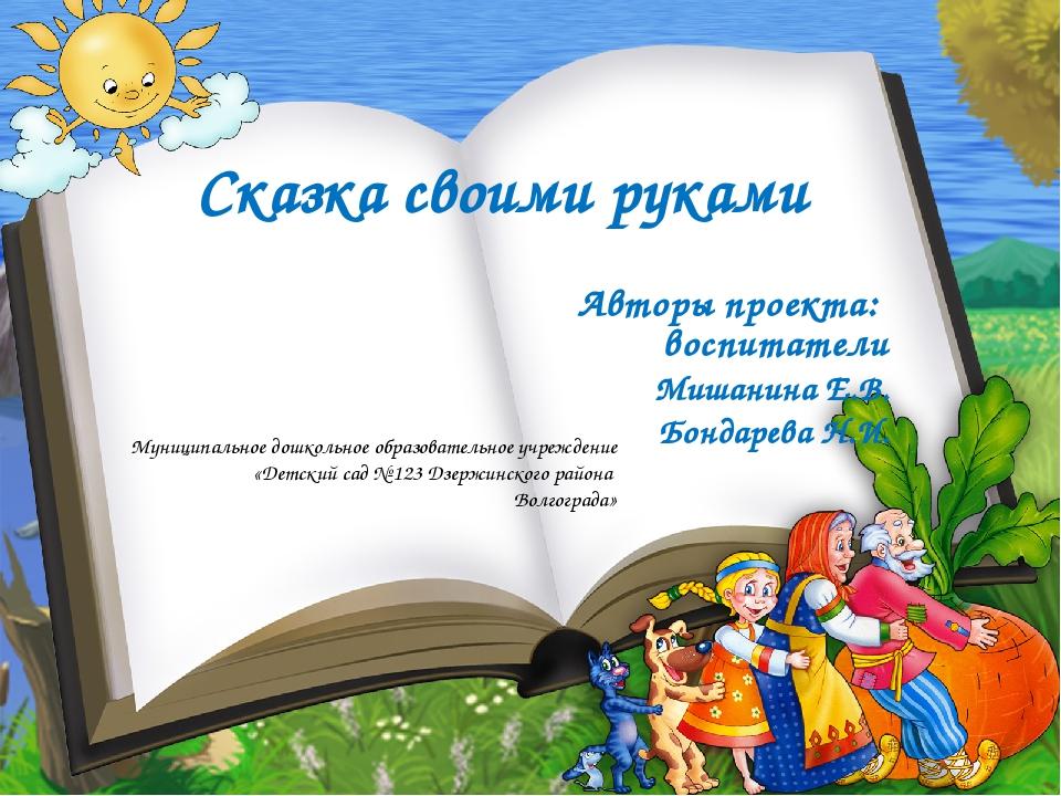 Сказка своими руками Авторы проекта: воспитатели Мишанина Е.В. Бондарева Н.И....