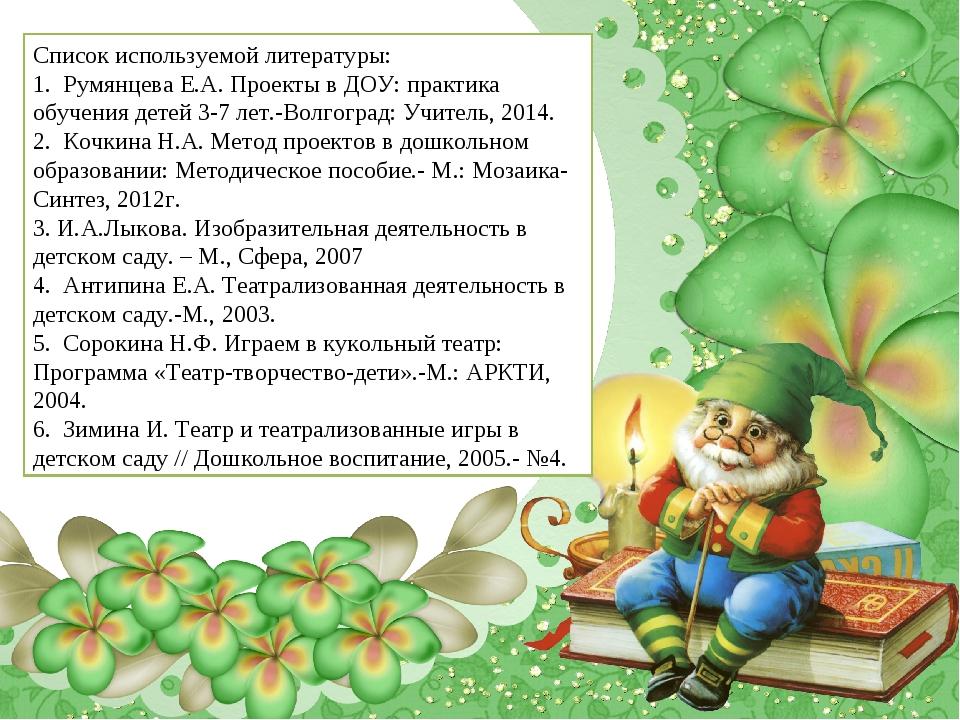 Список используемой литературы: 1. Румянцева Е.А. Проекты в ДОУ: практика обу...