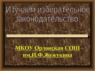 МКОУ Орловская СОШ им.И.Ф.Жужукина
