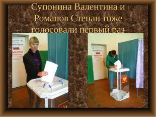 Супонина Валентина и Романов Степан тоже голосовали первый раз