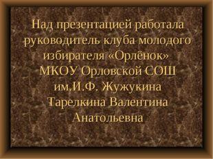 Над презентацией работала руководитель клуба молодого избирателя «Орлёнок» МК