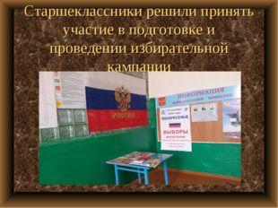 Старшеклассники решили принять участие в подготовке и проведении избирательно