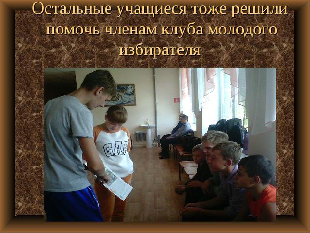 Остальные учащиеся тоже решили помочь членам клуба молодого избирателя