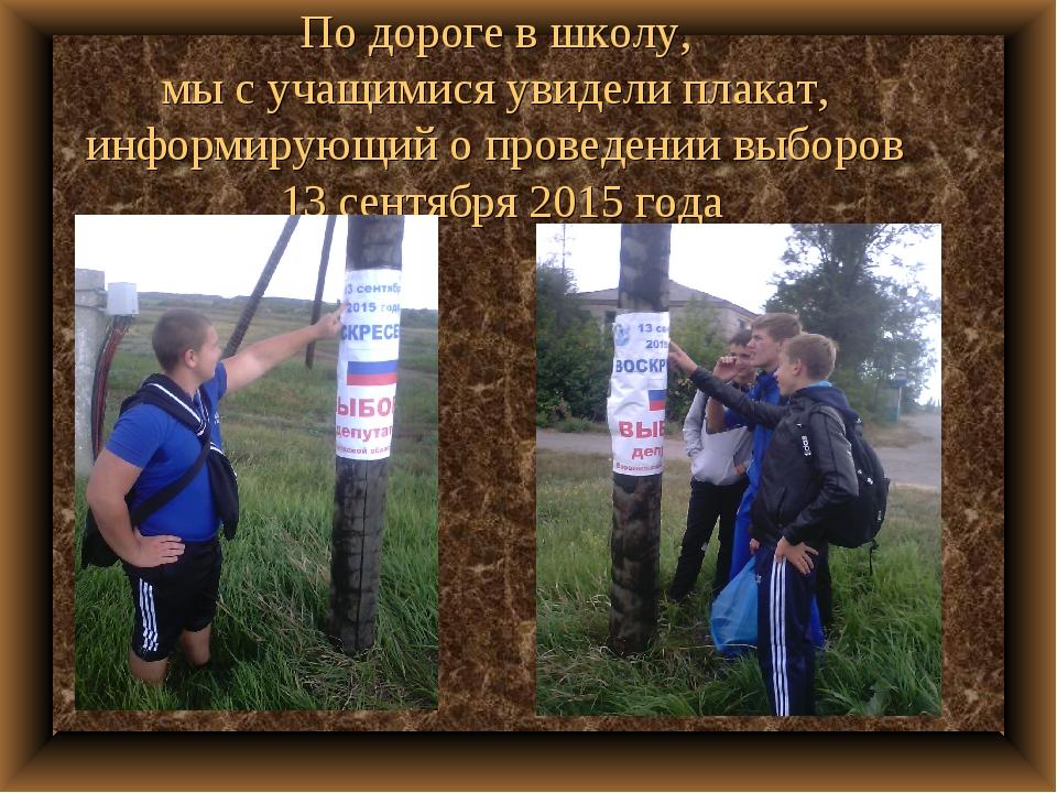 По дороге в школу, мы с учащимися увидели плакат, информирующий о проведении...