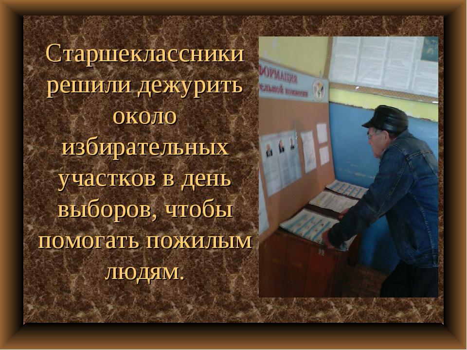 Старшеклассники решили дежурить около избирательных участков в день выборов,...