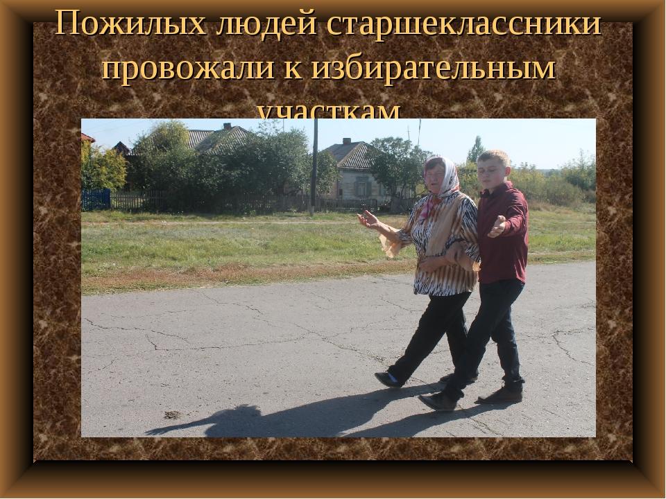 Пожилых людей старшеклассники провожали к избирательным участкам