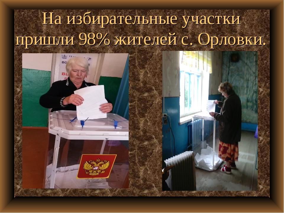 На избирательные участки пришли 98% жителей с. Орловки.