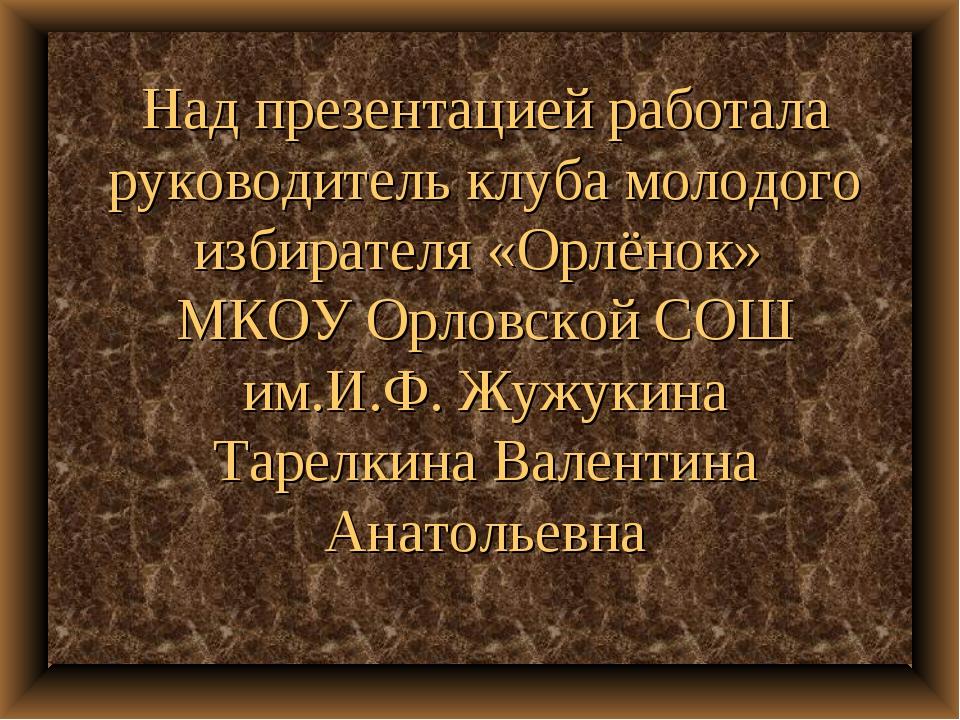 Над презентацией работала руководитель клуба молодого избирателя «Орлёнок» МК...