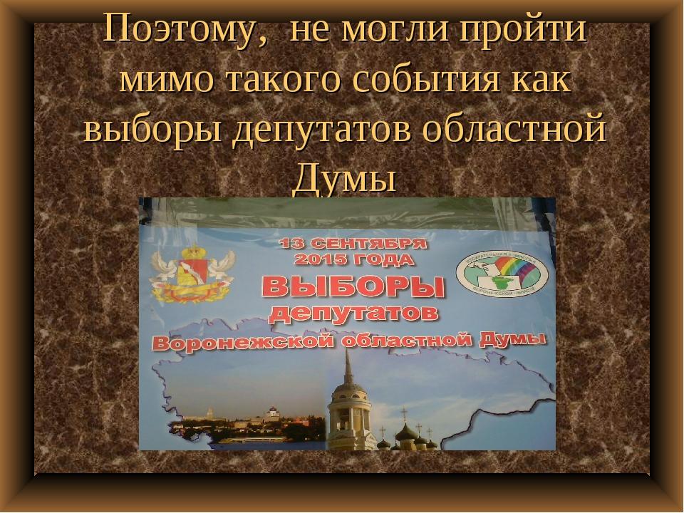 Поэтому, не могли пройти мимо такого события как выборы депутатов областной Д...