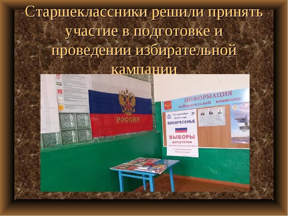 Старшеклассники решили принять участие в подготовке и проведении избирательно...