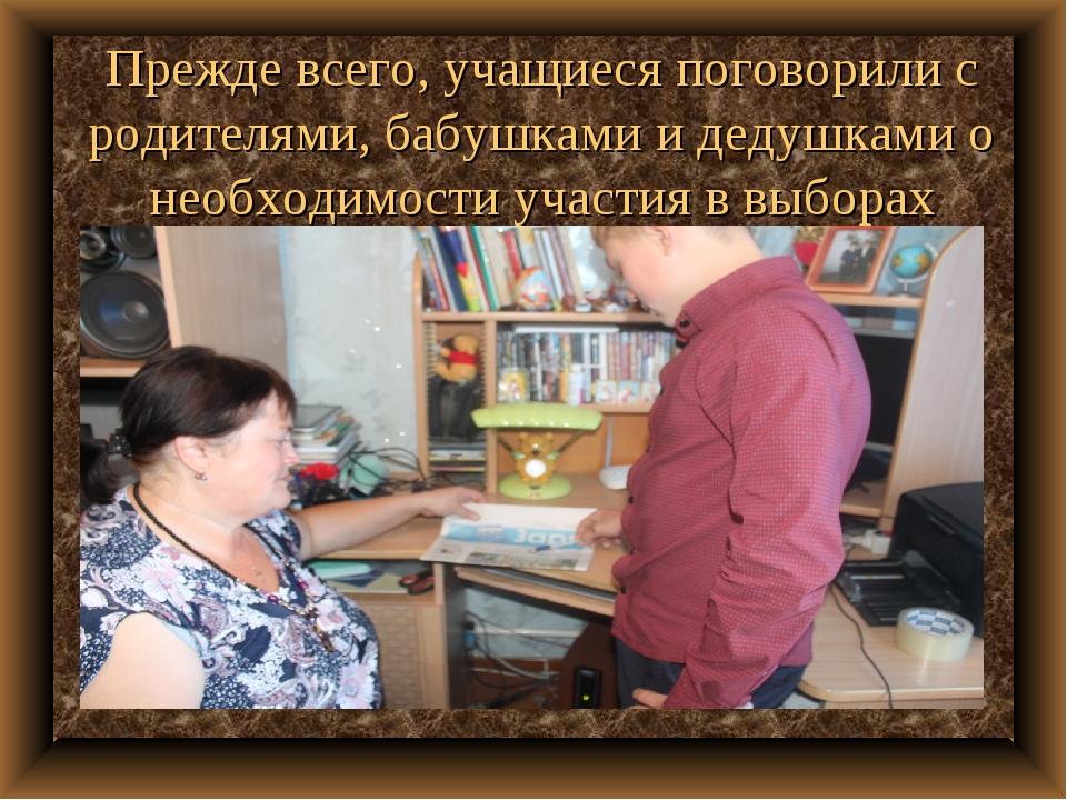 Прежде всего, учащиеся поговорили с родителями, бабушками и дедушками о необх...