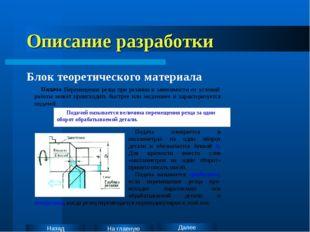 Описание разработки Блок теоретического материала Инструкции Удалите значки п