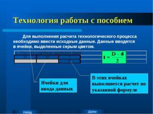 Технология работы с пособием Для выполнения расчета технологического процесса
