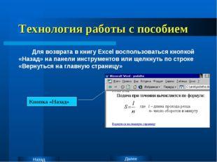 Технология работы с пособием Для возврата в книгу Excel воспользоваться кнопк