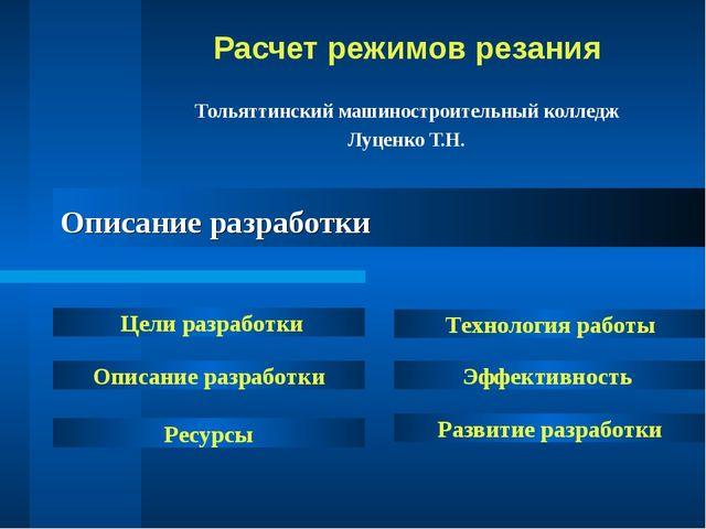 Описание разработки Расчет режимов резания Тольяттинский машиностроительный к...