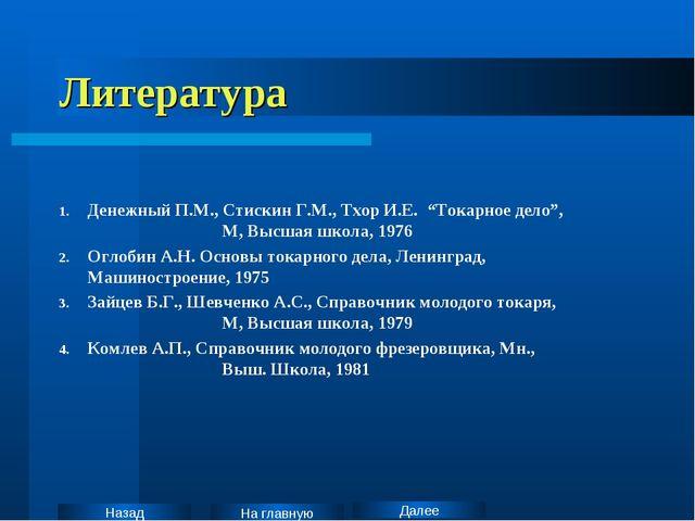 Литература Инструкции Удалите значки примеров и замените их рабочими документ...