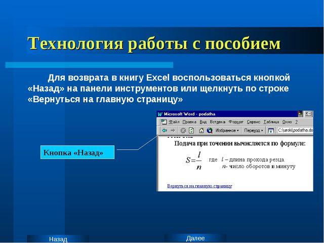 Технология работы с пособием Для возврата в книгу Excel воспользоваться кнопк...