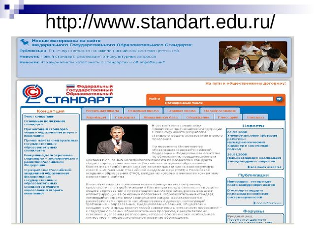 http://www.standart.edu.ru/