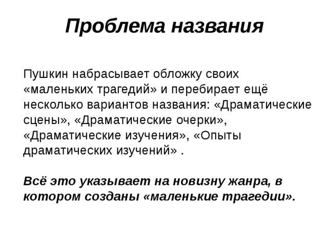 Проблема названия Пушкин набрасывает обложку своих «маленьких трагедий» и пе...