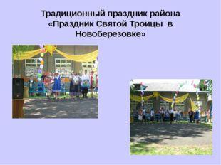 Традиционный праздник района «Праздник Святой Троицы в Новоберезовке»