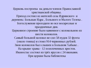 Церковь построена на деньги членов Православной христианской общины. Приход