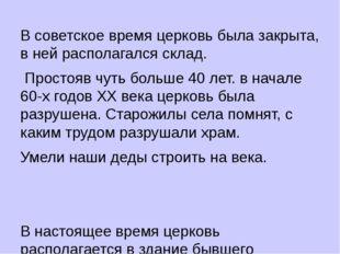 В советское время церковь была закрыта, в ней располагался склад. Простояв чу