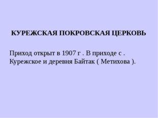 КУРЕЖСКАЯ ПОКРОВСКАЯ ЦЕРКОВЬ Приход открыт в 1907 г . В приходе с . Курежско
