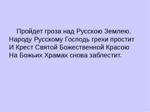 Пройдет гроза над Русскою Землею. Народу Русскому Господь грехи простит И Кр