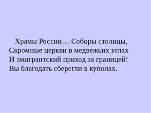Храмы России… Соборы столицы, Скромные церкви в медвежьих углах И эмигрантск
