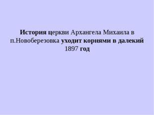 История церкви Архангела Михаила в п.Новоберезовка уходит корнями в далекий 1