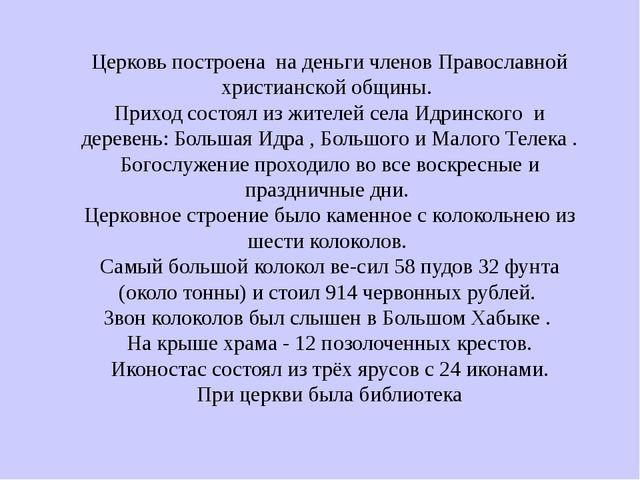 Церковь построена на деньги членов Православной христианской общины. Приход...
