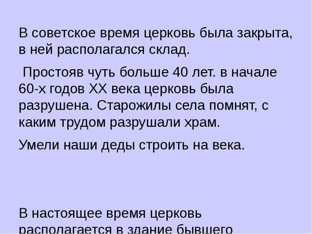 В советское время церковь была закрыта, в ней располагался склад. Простояв чу...