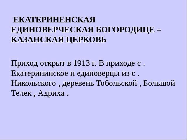 ЕКАТЕРИНЕНСКАЯ ЕДИНОВЕРЧЕСКАЯ БОГОРОДИЦЕ – КАЗАНСКАЯ ЦЕРКОВЬ Приход открыт в...